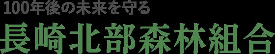 100年後の未来を守る 長崎北部森林組合